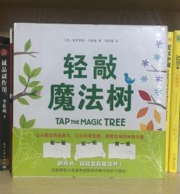 轻敲魔法树(全新塑封)