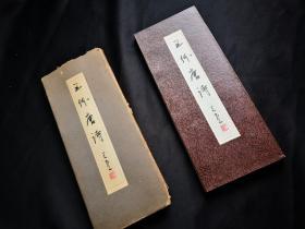 《五体唐诗》,日本出版,书法折本,两端为硬质