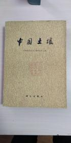 中国土壤(附中国土壤图一张)