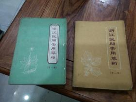 《浙江民间常用草药》2册一集 二集