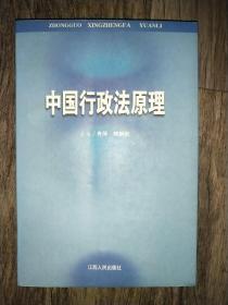 中国行政法原理