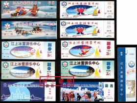 门券-哈尔滨江上冰雪游乐中心第六、七、八、十届门券  11种