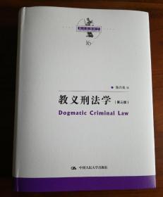 教义刑法学(第三版)(陈兴良刑法学)