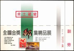 门券-哈尔滨全国金奖邮集精品展门券折式