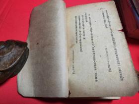 社会主义的劳动与劳动纪律·竖版右翻繁体··仅印4000册