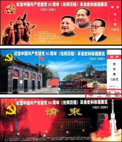 门券-纪念中共建党80周年革命史料收藏展门券  3枚一套