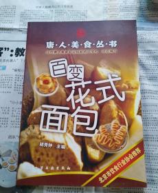 唐人美食丛书:百变花式面包