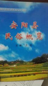 安阳县民俗概览