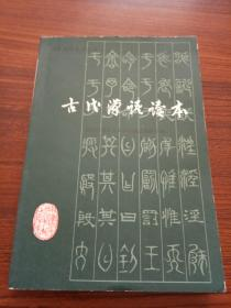 古代汉语读本【修订本】