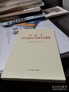 习近平关于全面从严治党论述摘编(小)