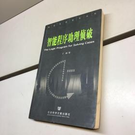 刑侦半自动化丛书---智能程序助理侦破【于思 作者亲笔签赠本,保真!】【一版一印 9品-95品+++ 正版现货 自然旧 实图拍摄 看图下单】
