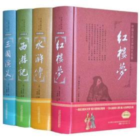 中国古典文学四大名著 全套4册 原著无删减