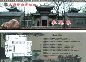 门券-太原晋商博物馆参观券