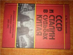 СССР И СТАИН В СУЧЬОАХ КИТАЯ 精装 书名语种以图书实物为准
