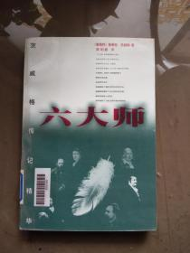 六大师(茨威格传记精华)【一版一印  馆藏】