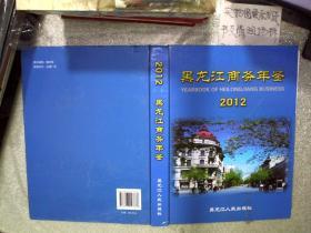 黑龙江商务年鉴  2012