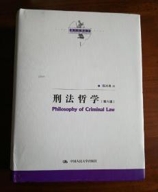 刑法哲学(第六版)(陈兴良刑法学)