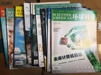 环球科学 2012年(全年12期)