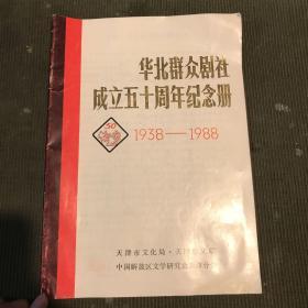 《华北群众剧社成立五十周年纪念册1938-1988》