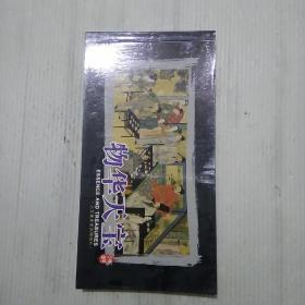 人文重庆系列明信片:物华天宝