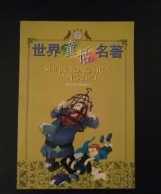 世界童话名著连环画(7)