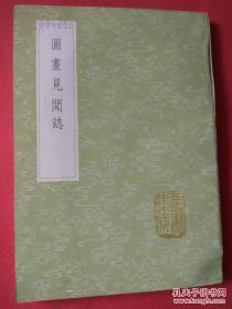 丛书集成初编:图画见闻志(全一册)【丛书集成初编 1648】