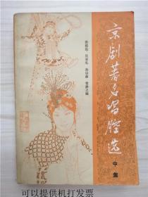 京剧著名唱腔选  中集
