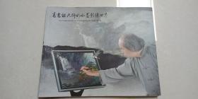 葛宪能大师的水墨影像世界    葛宪能签名铃印本   保真    山水画大师