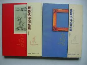跟鲁迅评图品画  中国卷 外国卷两种合售