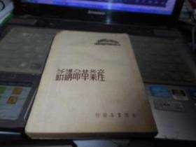 产业革命讲话【纸质自然旧】