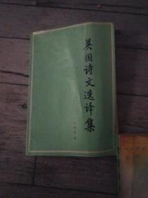英国诗文选译集