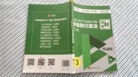 国家司法考试2017版李佳的行政法 背诵版(C1.6)