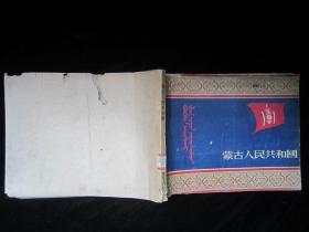 1948年蒙古人民共和国画册---书口及后几十页有虫蚀,品见图