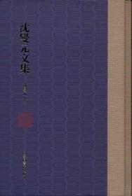 沈燮元文集(16开精装 全一册)