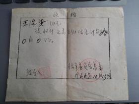 【工会史料】一张收据 北京冶金地质勘探公司机关工会 互助储金委员会 BX02