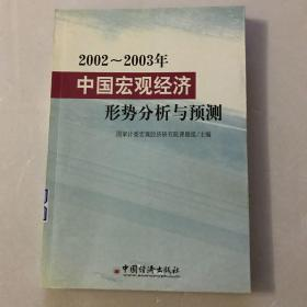 2002--2003年中国宏观经济形势分析与预测