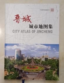 山西省地图系列丛书《晋城城市地图集》--精装大16开--虒人荣誉珍藏