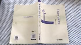 中国现代监狱建设(D1.3)