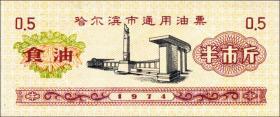 油票-1974版正规哈尔滨市通用油票 半市斤   1枚