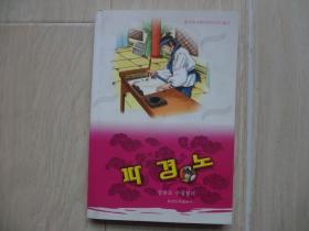 破镜奴(朝鲜文).