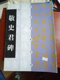 敬史君碑——中国碑帖经典