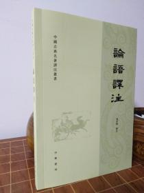 論語譯注 中國古典名著譯注叢書 平 裝 三版 三十六印