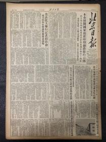 北京日报1953年11月12日。(彭真同志向市政府委员会和党团干部做了报告。)清明上河图和关于他的传说。(迅速建设中的第一汽车制造厂。)美国细菌战罪行铁证如山不容抵赖。