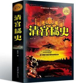 清宫秘史 正版精装 揭秘清官历史悬而未决的事件真相