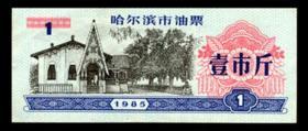 粮票-哈尔滨1985版壹市斤油票