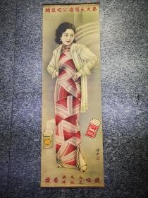 民国时期广告画
