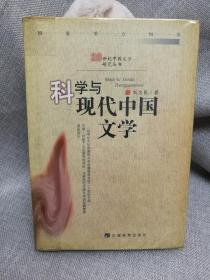 20世纪中国文学研究丛书:科学与现代中国文学