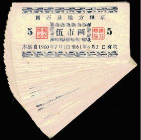 粮票-山西离石县1960地方粮票  5市两    1枚