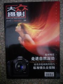 特价现货!大众摄影 2010 02