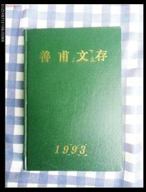 善甫文存(1993年精装本)  1993年1版1印仅印1200册,九五品强